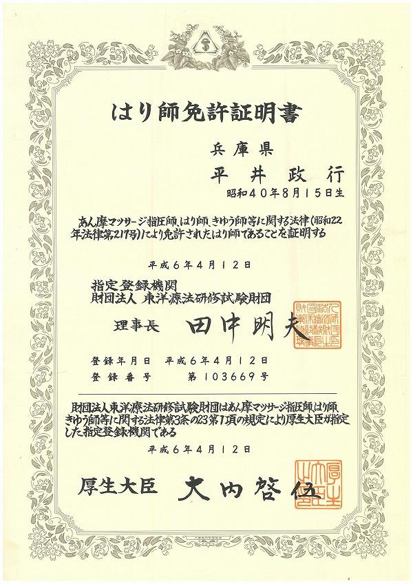 国家資格 はり師免許証明書
