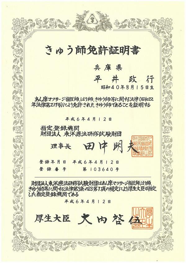 国家資格 きゅう師免許証明書