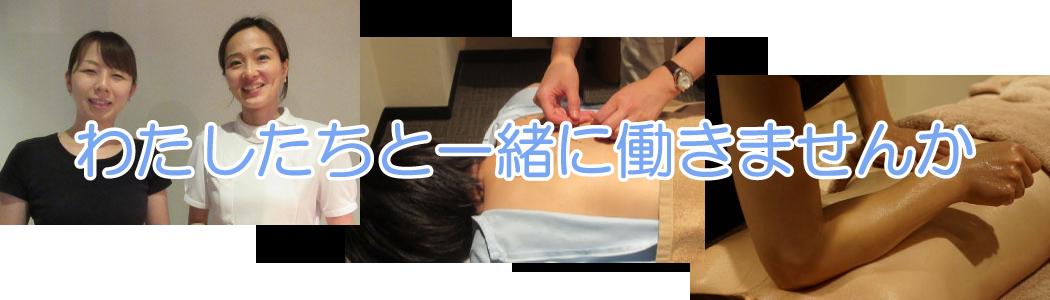 本町マッサージ・鍼灸・指圧のウェルネスリラクゼーションのスタッフ募集「いっしょに働きませんか」